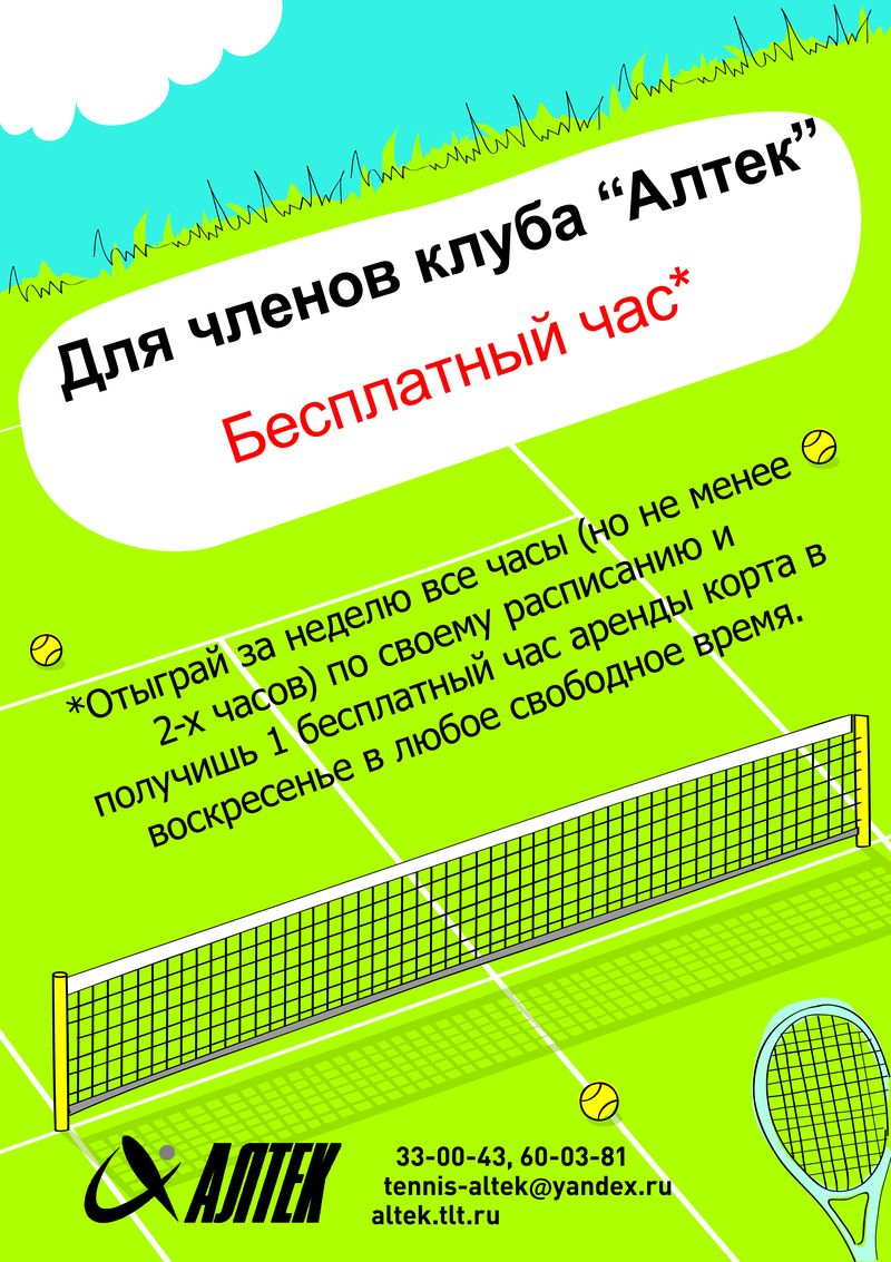 altek-tennis-action-club-1